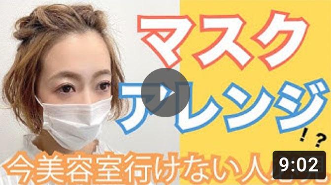 【マスク用アレンジ】美容師に教えてもらって自分でやってみた!!前髪伸びてきた人必見!!